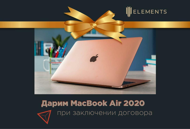 Дарим MACBOOK AIR 2020 при подаче заявки в МАЕ!