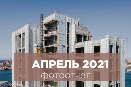 АПРЕЛЬ 2021 - Ход строительства