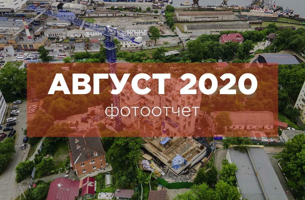 АВГУСТ 2020 - ход строительства