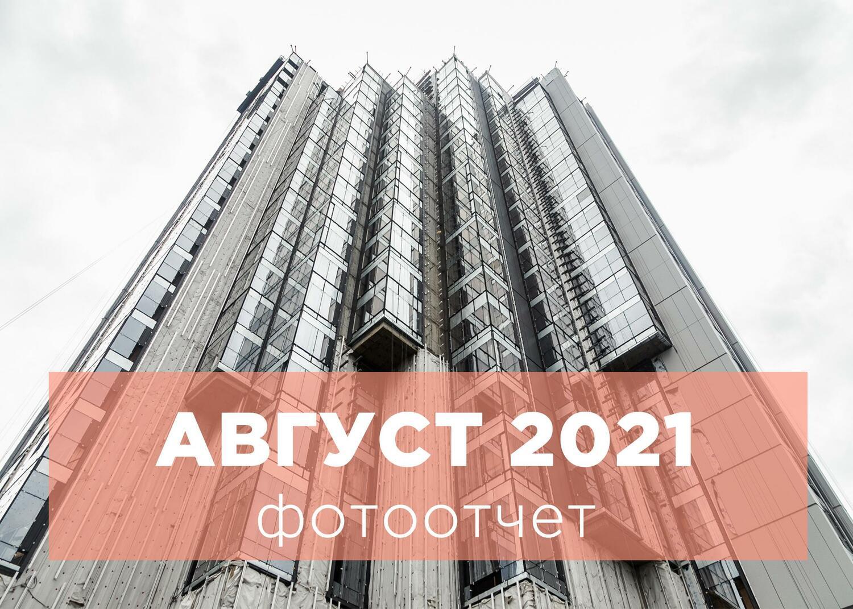 АВГУСТ 2021 - Ход строительства