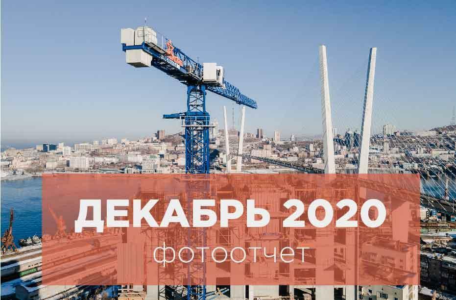 ДЕКАБРЬ 2020 - Ход строительства