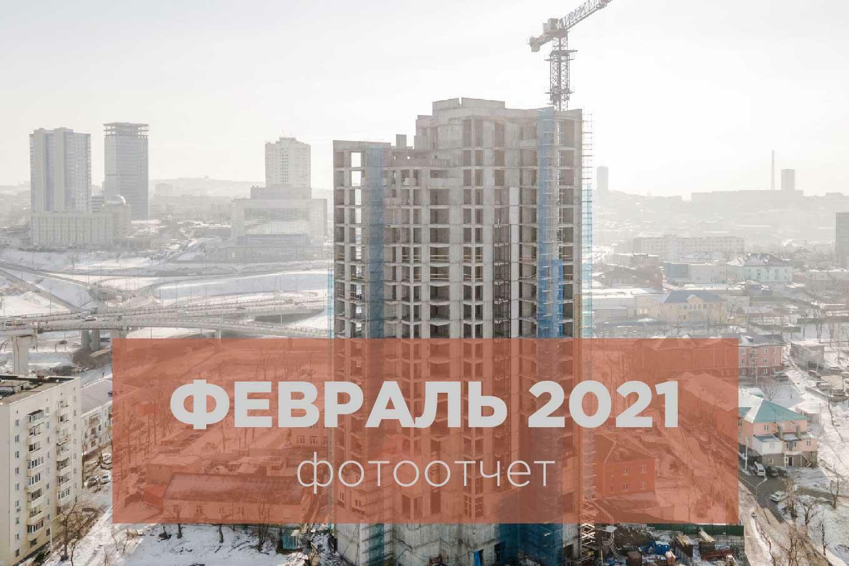 ФЕВРАЛЬ 2021 - Ход строительства