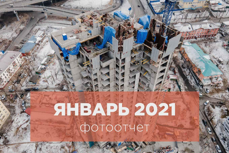 ЯНВАРЬ 2021 - Ход строительства