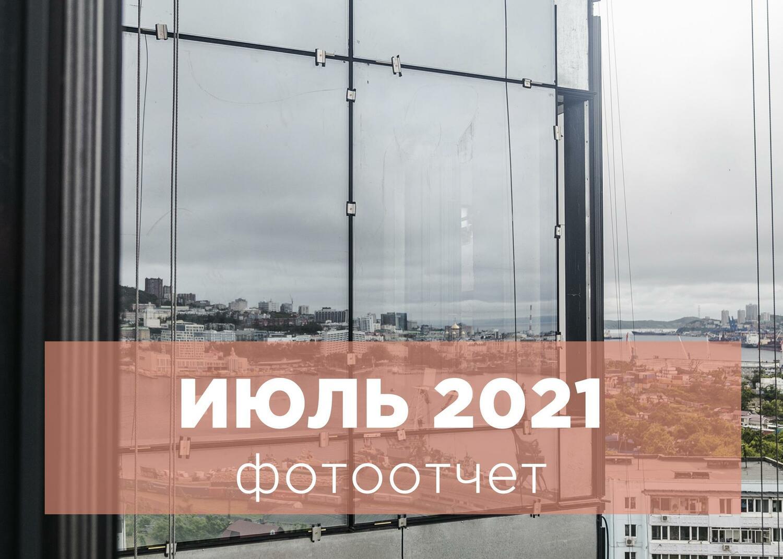 ИЮЛЬ 2021 - Ход строительства