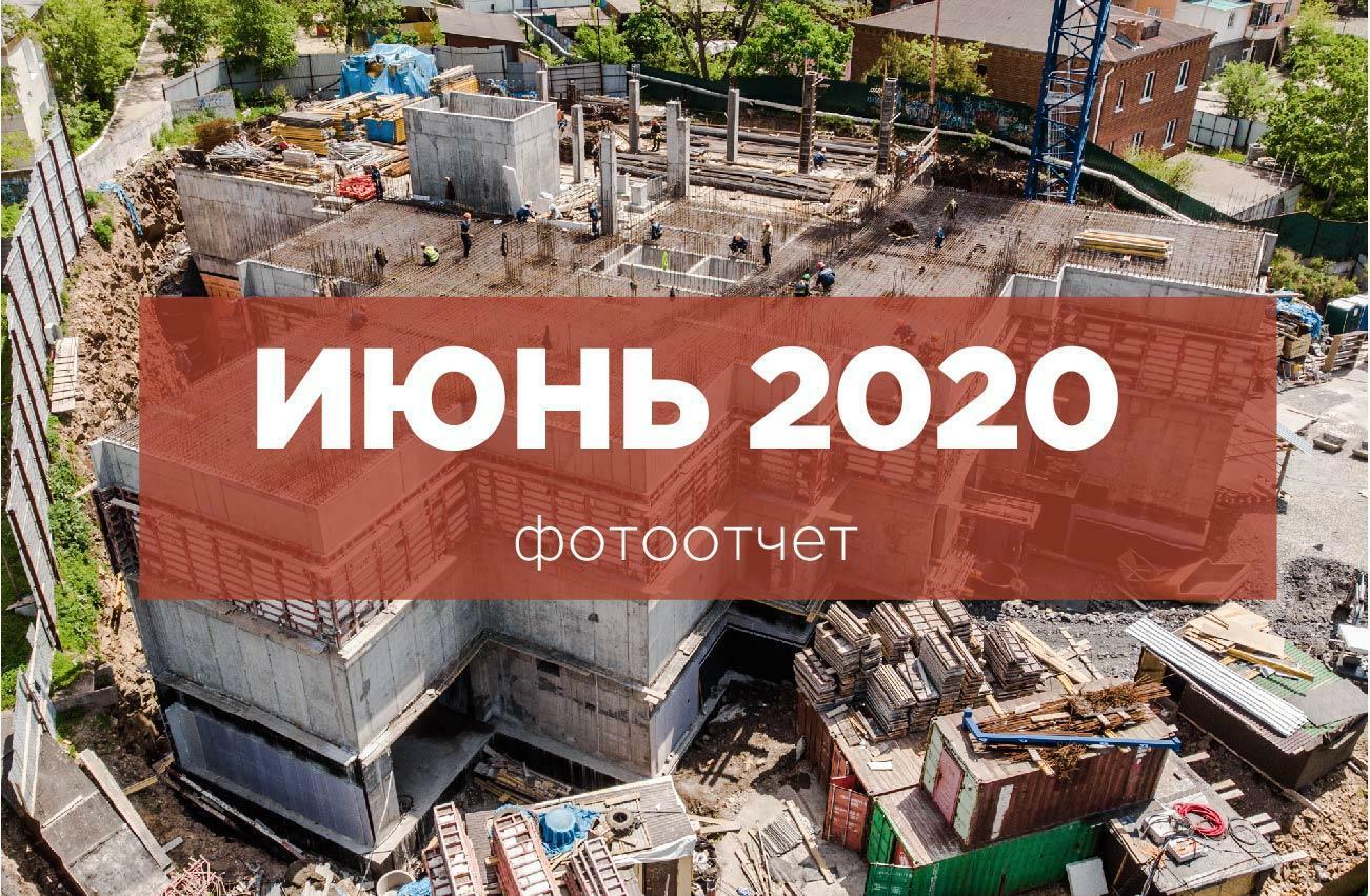 ИЮНЬ 2020 - ход строительства