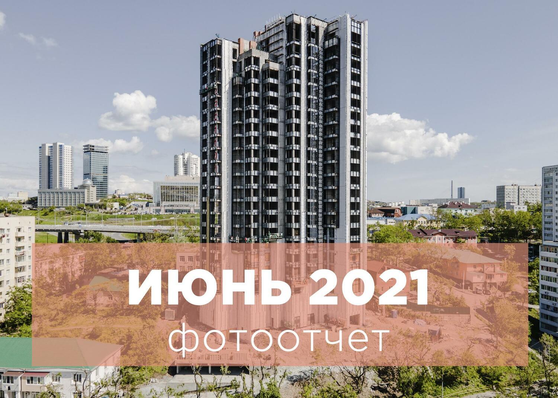 ИЮНЬ 2021 - Ход строительства