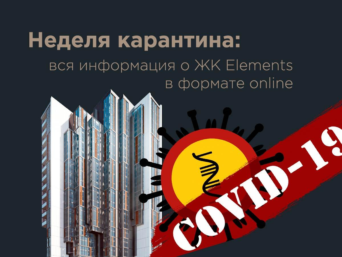 ❗️ НЕЛЬЗЯ ПАНИКОВАТЬ  - COVID-19 и недвижимость