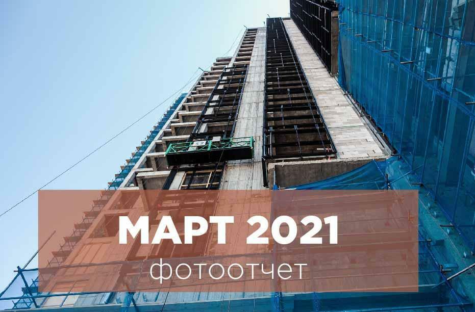 МАРТ 2021 - Ход строительства