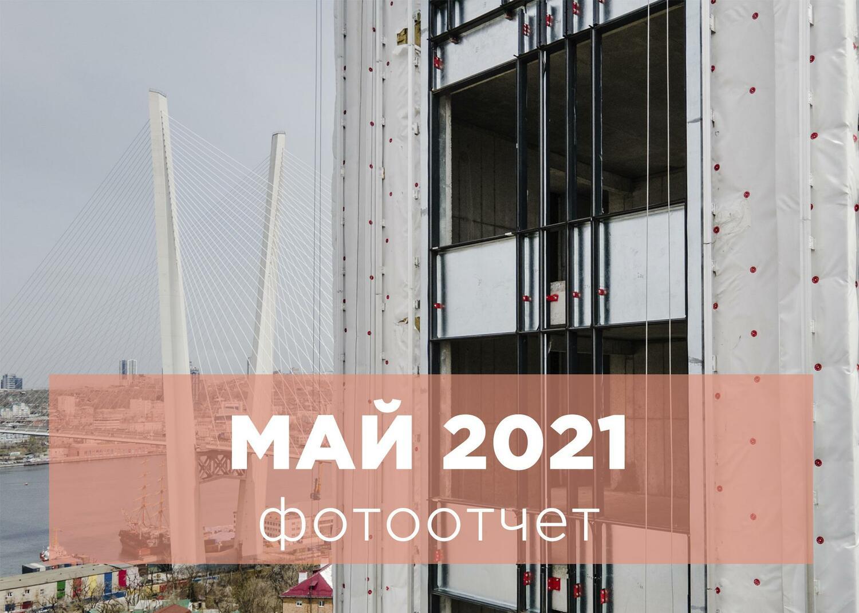 МАЙ 2021 - Ход строительства