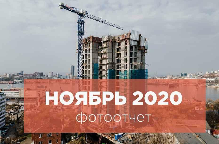 НОЯБРЬ 2020 - Ход строительства