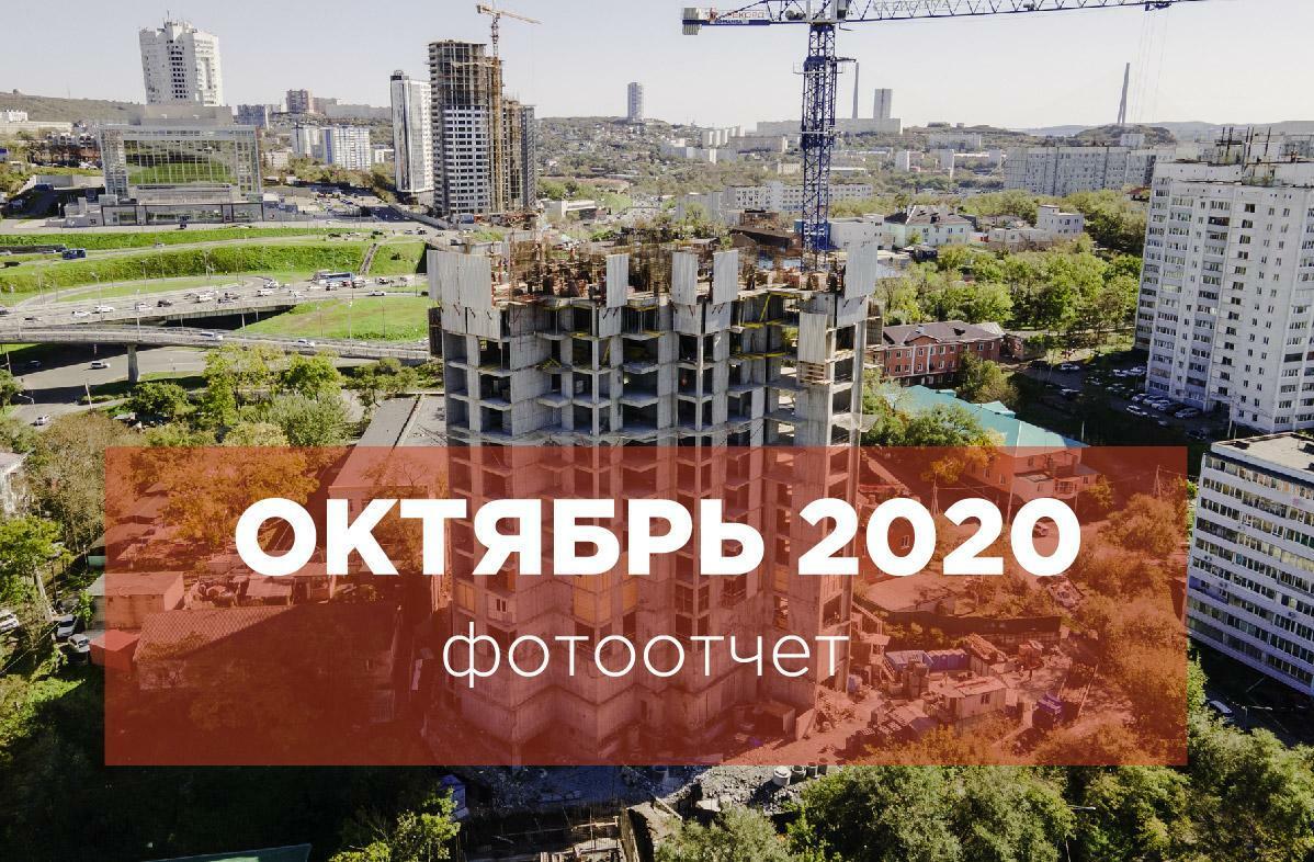 ОКТЯБРЬ 2020 - Ход строительства