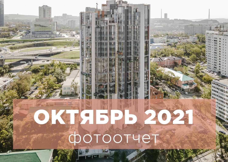 ОКТЯБРЬ 2021 - Ход строительства