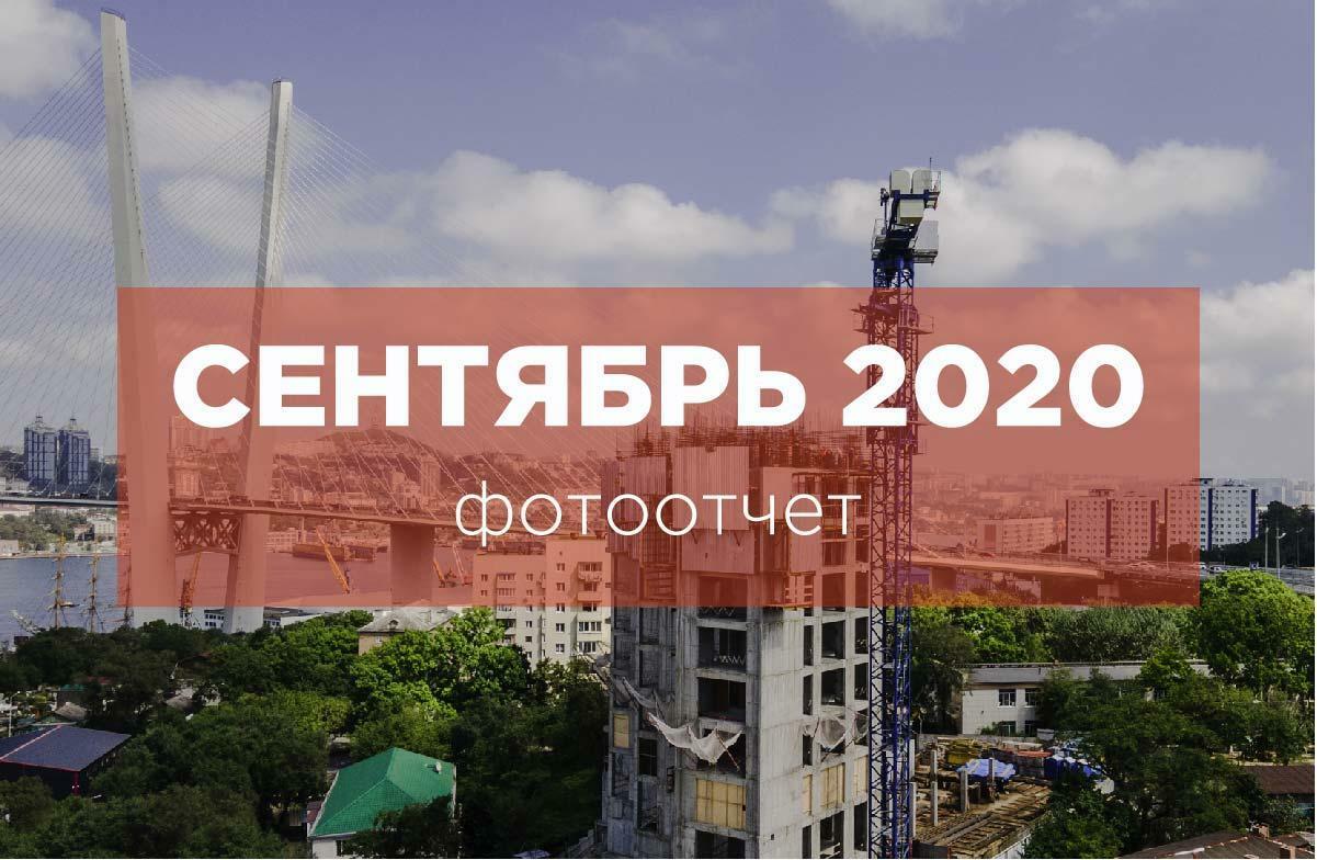 СЕНТЯБРЬ 2020 - Ход строительства