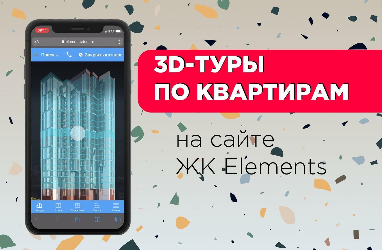 НОВОЕ - ПРОГУЛКА ПО ВАШЕЙ КВАРТИРЕ:  3D ТУРЫ
