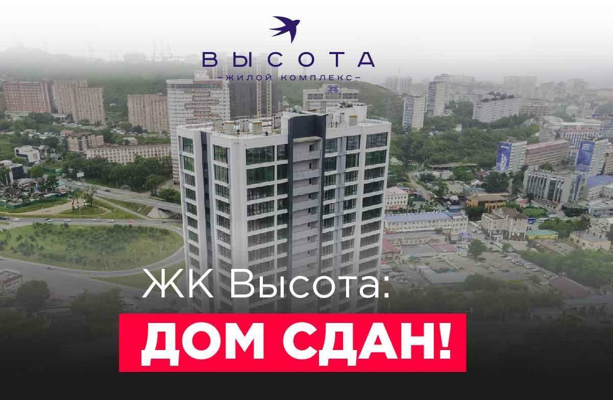 ЖК ВЫСОТА СДАН В ЭКСПЛУАТАЦИЮ!