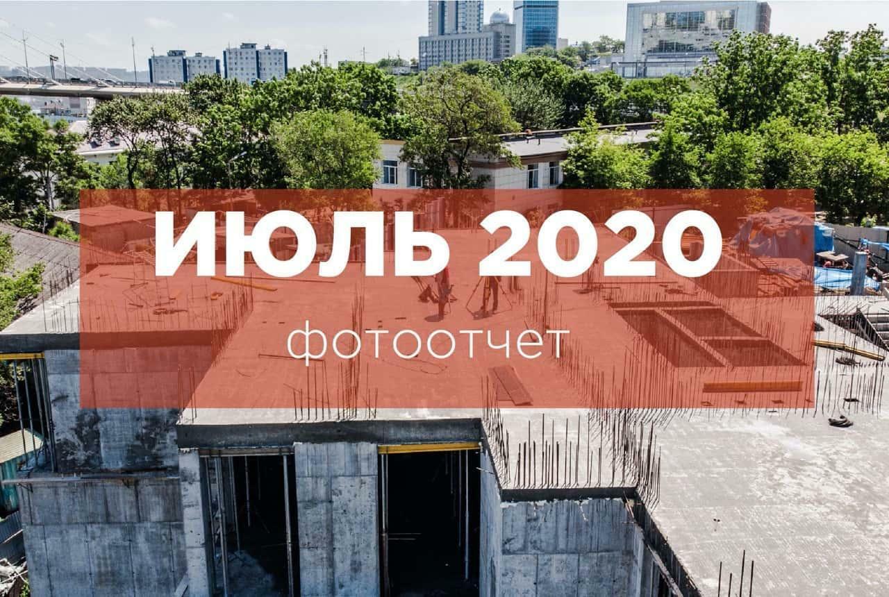 ИЮЛЬ 2020 - ход строительства
