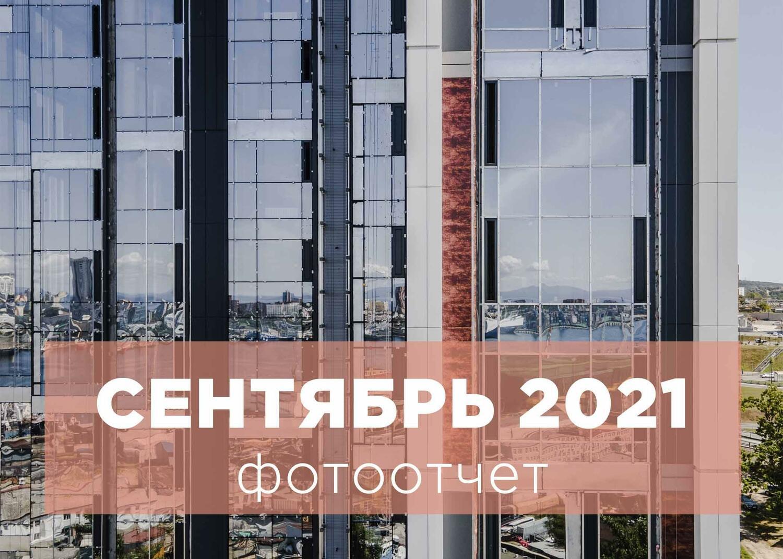 СЕНТЯБРЬ 2021 - Ход строительства